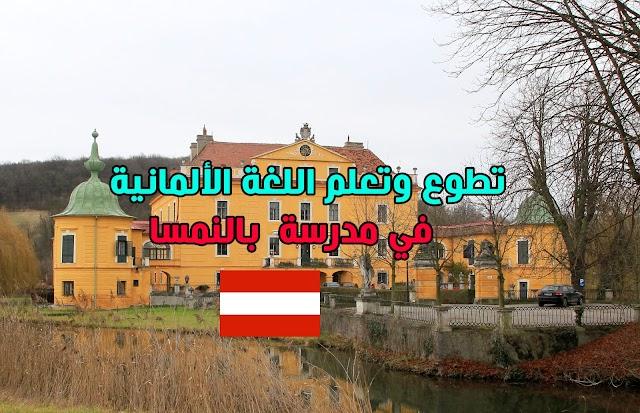 فرصة للتطوع وتعلم الألمانية في مدرسة  بالنمسا مع راتب شهري ( ممولة)