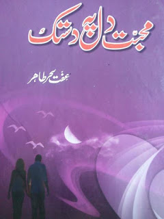 Mohabbat Dil Pe Dastak Complete Novel By Effat Sehar Tahir Pdf Free Download