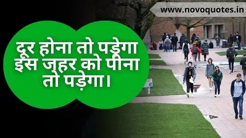 Quotes on Last Day of College / कॉलेज का आखिरी दिन