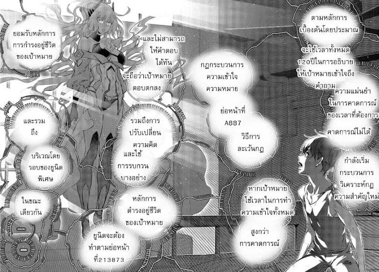 Rebuild World - หน้า 32