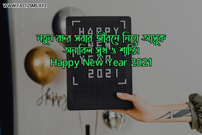 Happy new year 2021 bengali images with your name,  Greeting card for happy new year 2021 by Fast2smsxyz