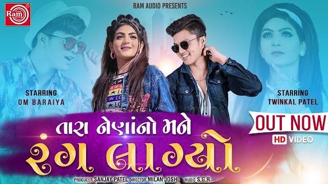 Tara Nena No Mane Rang Lagyo Lyrics | Gujarati Song Lyrics | MusicAholic