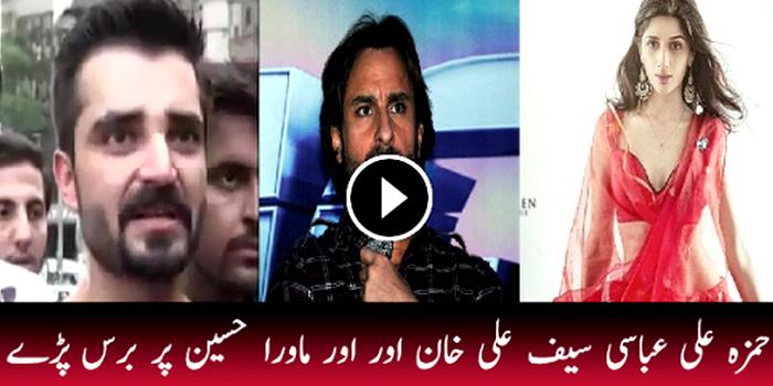 Hamza Ali Abbasi Harshly Criticizing Indian Movie Phantom