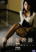 Download New Female Teacher Full Movie