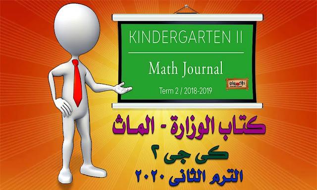 كي جي 2,منهج كي جي 2,رياض الاطفال,المنهج الجديد,الكي جي 2,تعليم,تأسيس كى جى 2,تعليم الاطفال,منهج,كونكت بلس,مناهج تعليمية,رياض الاطفال المستوى الثاني,كتب خارجيه,شرح كتاب الماث كجى2,كتاب الماث كى جى 2,شرح منهج math كي جي 2,كتاب الوزارة ماث الكي جي 2,كتاب المدرسة كي جي 2,كتاب الوزارة,شيتات ماث كى جى تو2