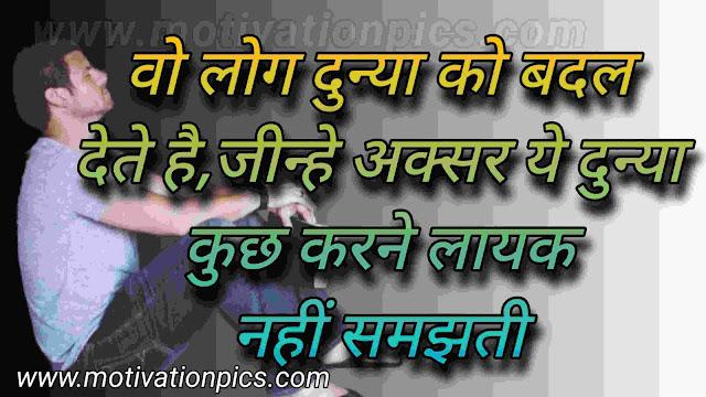 Motivational Quotes In Hindi - www.motivationpics.com