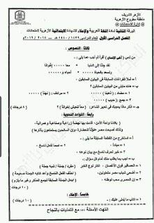 امتحانات لغة عربية الصف السادس الابتدائى الأزهري الترم الأول