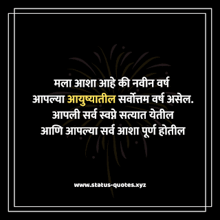 Happy New Year 2021 Wishes,SMS,Quotes,images in Marathi