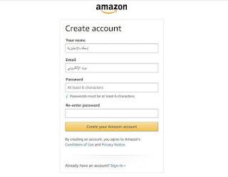 شرح التسجيل في Amazon affiliate امازون افليت
