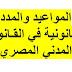 المواعيد والمدد القانونية في القـانون المدني المصري