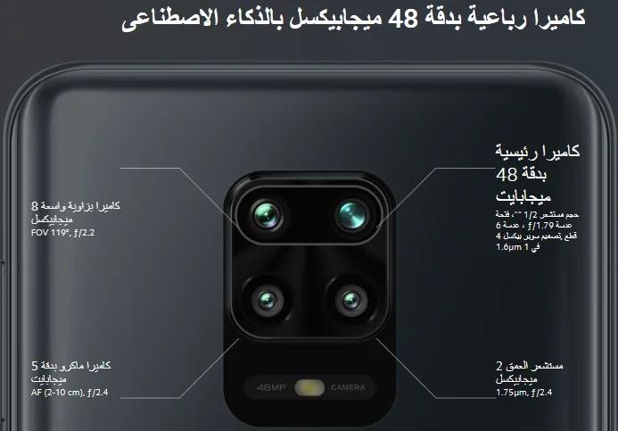 كاميرا Redmi Note 9S