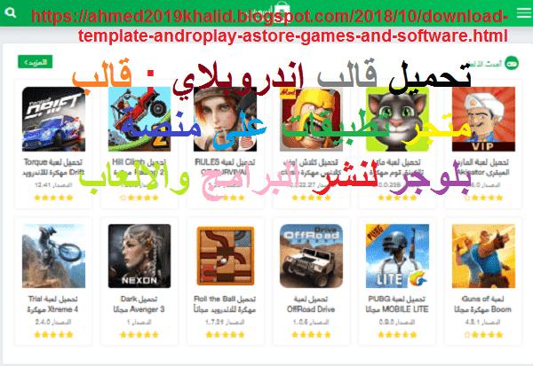 تحميل قالب اندروبلاي : قالب متجر تطبيقات على منصة بلوجر لنشر البرامج والالعاب