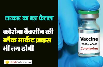 corona vaccine कोरोना वैक्सीन कीमत