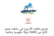 جميع وظائف الأسبوع في سلطنة عمان لأكثر من 1000 شركة حكومية وخاصة