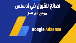 شروط قبول موقعي في جوجل ادسنس