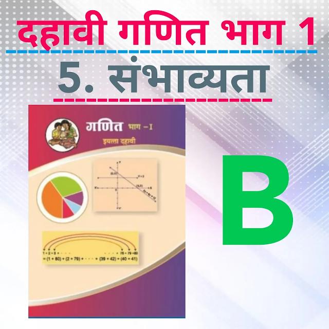 दहावी गणित - 1  ॥ 5 . संभाव्यता  ( मराठी )॥ SSC Maths ॥ 5. Probability ( Marathi) B