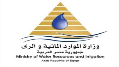 وظائف وزارة الموارد المائية والري: مسابقة تعيينات جديدة بوزارة الموارد المائية والري والتقديم يبدأ من يوم 15 يوليو2021
