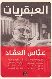 سلسلة العبقريات / عباس محمود العقاد