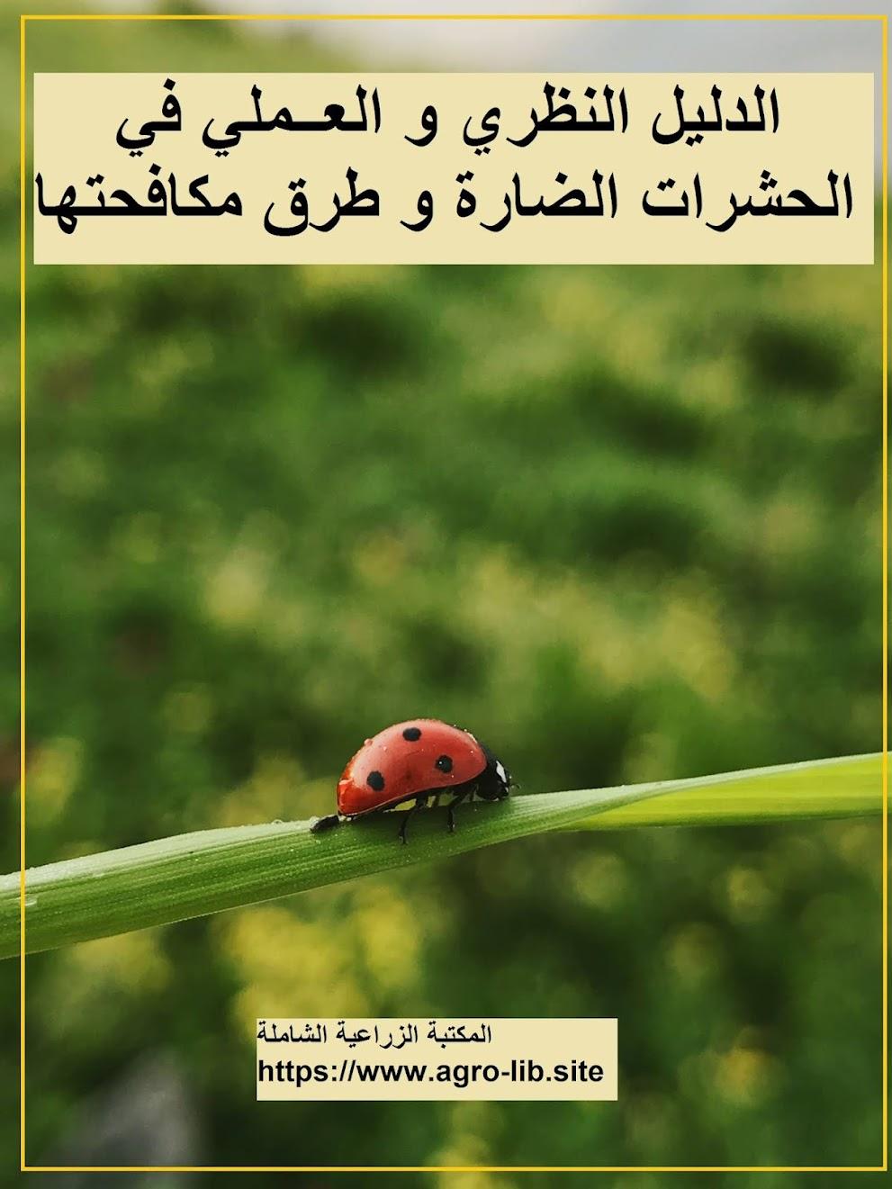 كتاب : الدليل النظري و العملي في الحشرات الضارة و طرق مكافحتها