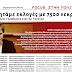 """Συνέντευξη Ό. Γεροβασίλη : """"Δεν ζητάμε εκλογές με 7500 νεκρούς"""""""
