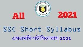 SSC Short Syllabus 2021 [New Change] PDF | SSC New Syllabus 2021