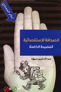 حمل كتاب الصحافة الاستقصائية الفضيحة الكاملة - عبد الحليم حمود