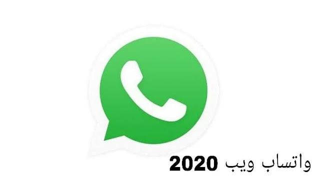 تحميل برنامج واتس اب ويب 2020 WhatsApp Web الاصدار الأصلي للكمبيوتر