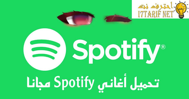 تحميل الأغاني والبودكاست من Spotify مجانا