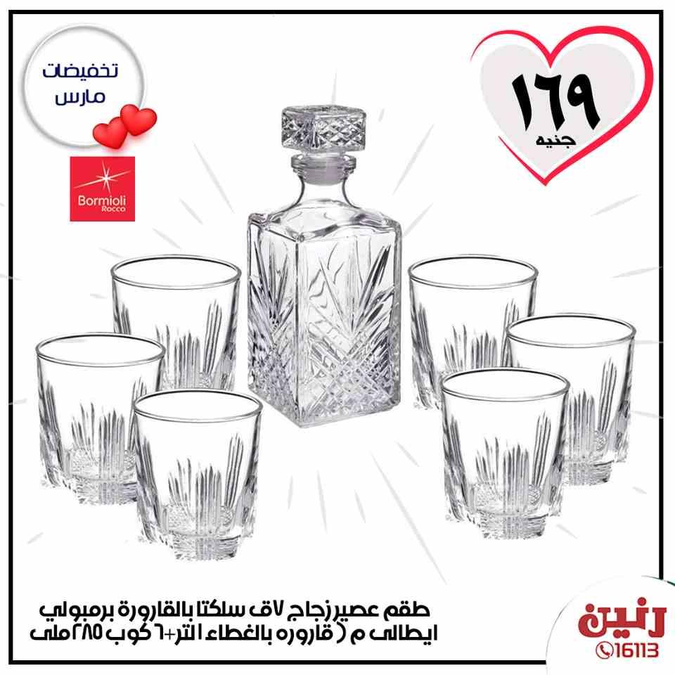 عروض رنين لعيد الام الثلاثاء 3 مارس 2020 مهرجان 99 جنيه