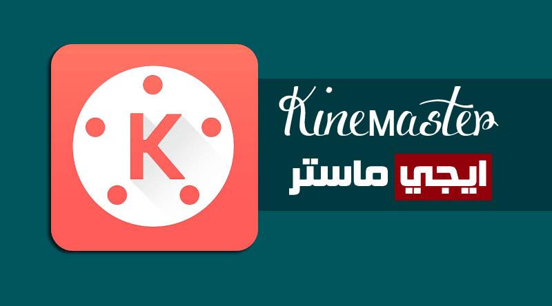 تطبيق KineMaster لتعديل الفيديو للاندرويد وصناعة الأفلام