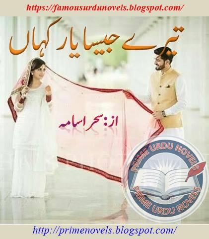 Tery jesa yaar kahan novel by Sehar Usama Part 1 pdf