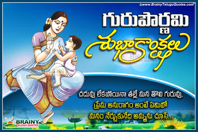 Here is Telugu Guru Pournami Greetings, Nice Telugu Guru pournami images, Beautiful Telugu Guru pournami pictures, Happy Guru pournami greetings in telugu, Guru Pournami messages quotes greetings wallpapers ideas desktop back grounds,Guru Purnima 2019 Telugu Greeting Cards, Best Wallpapers for Guru purnima, Nice Guru purnima telugu messages, Beautiful Telugu Guru Purnima images quotes wallpapers for WhatsApp,Guru Purnima 2019 Telugu Greeting Cards, Best Wallpapers for Guru purnima, Nice Guru purnima telugu messages, Beautiful Telugu Guru Purnima images quotes wallpapers for whatsapp,Telugu Guru Pournami Greetings, Nice Telugu Guru pournami images, Beautiful Telugu Guru pournami pictures, Happy Guru pournami greetings in telugu, Guru Pournami messages quotes greetings wallpapers ideas desktop back grounds.