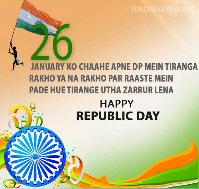 republic day ke liye shayari, republic day sher o shayari, republic day shayari in english 2020, republic day sher shayari, republic day special shayari in hindi, happy republic day shayari in english, republic day pe shayari, republic day shayari english, republic day shayari in marathi, republic day shayari in urdu language