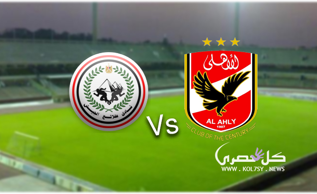 يلا شوت | مشاهدة مباراة الاهلي وطلائع الجيش بث مباشر يوتيوب اليوم 10-9-2017 في الدوري المصري