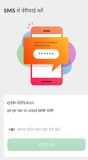 Mobile number verify