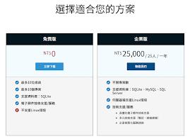 收費方式:Slack(左),TP辦公通(右)