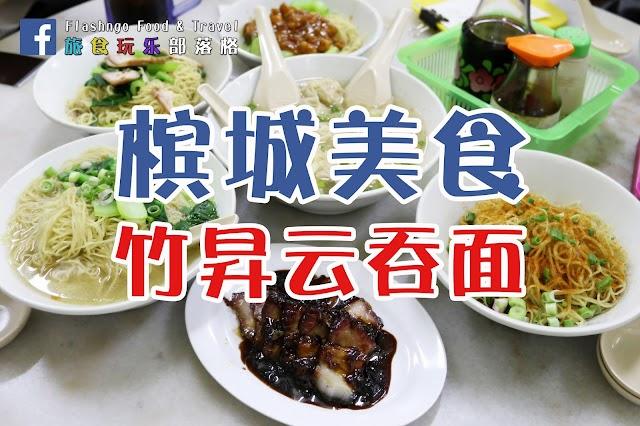 【槟城美食】 鸿记(广式)竹昇云吞面