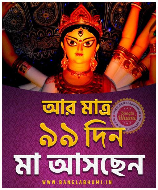 Maa Asche 99 Days Left, Maa Asche Bengali Wallpaper