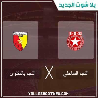 مشاهدة مباراة النجم الساحلي ونجم المتلوي بث مباشر اليوم 22-02-2020 في الدوري التونسي