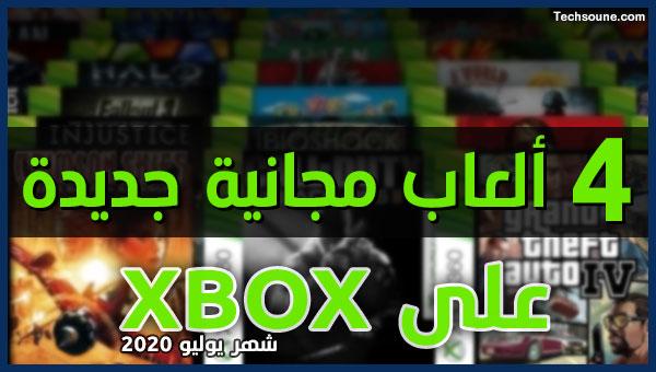 4 ألعاب Xbox ستكون مجانية في يوليو 2020