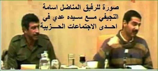 """فضائح نائب رئيس الجمهورية صورة  """"اسامة النجيفي مع عدي صدام"""""""