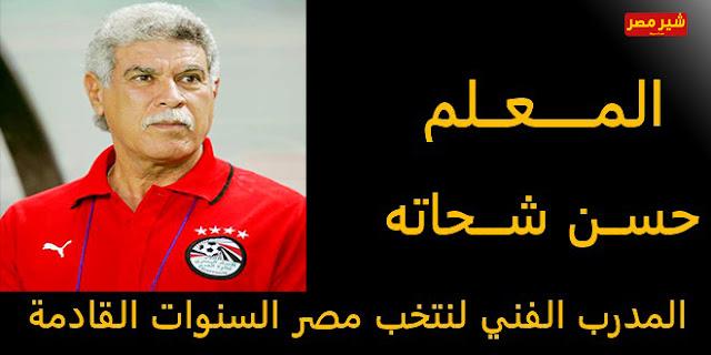 حسن شحاتة | عودة المعلم حسن شحاته لتدريب المنتخب المصري بعد الهزيمة فى دور ال16 من جنوب افريقيا 2019