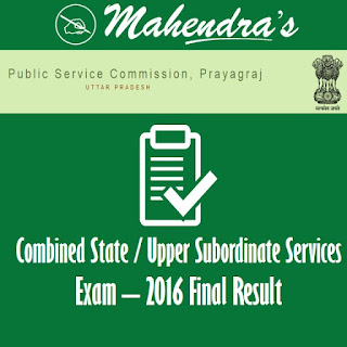 UPPSC | Combined State / Upper Subordinate Services Exam - 2016 | Final Result