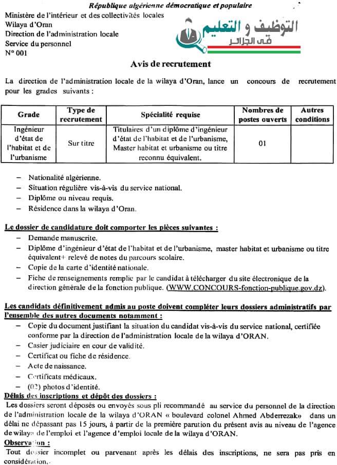 اعلان توظيف بالادارة المحلية لولاية وهران 20 جانفي 2021