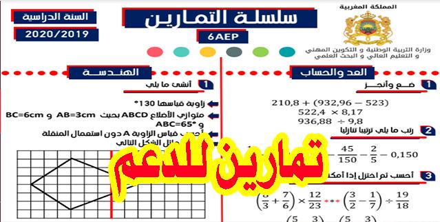 تمارين الدعم للمستوى السادس مادة الرياضيات 2020