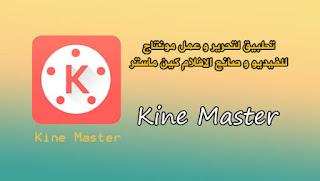 كين ماستر KineMaster