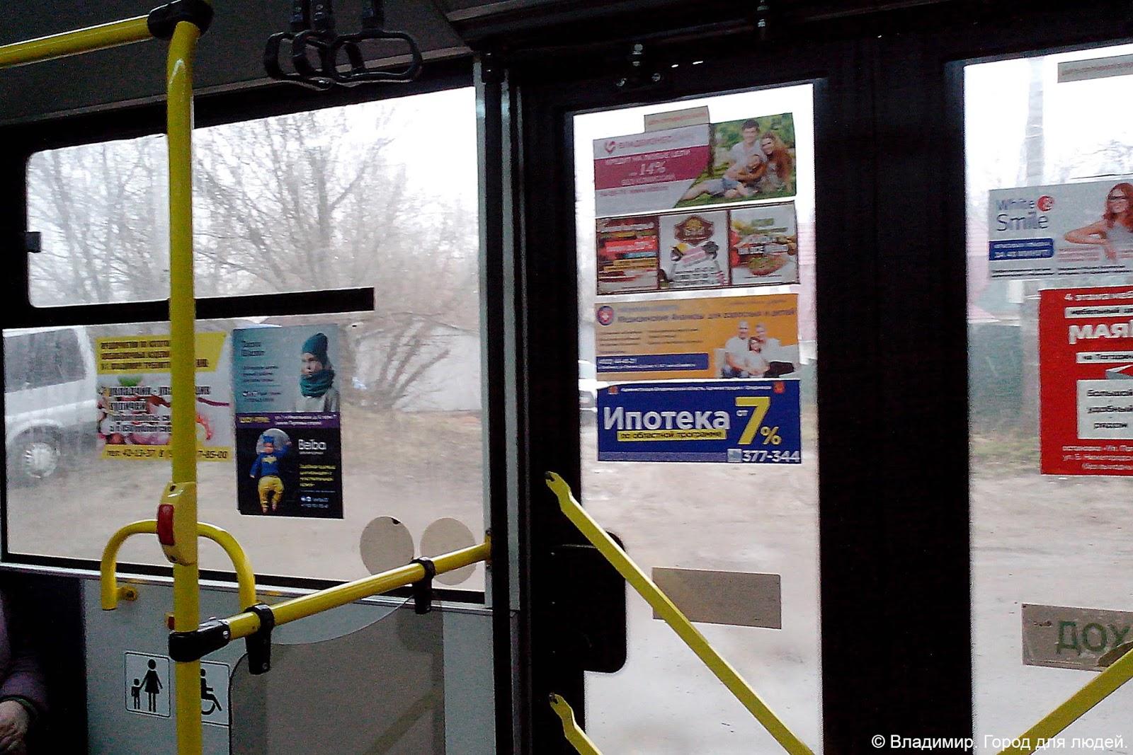 Инструкция о размещении и распространении наружной рекламы на транспортном средстве