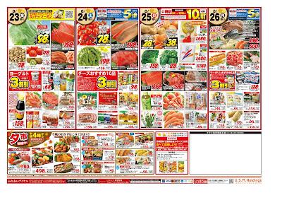 【PR】フードスクエア/越谷ツインシティ店のチラシ8月23日号