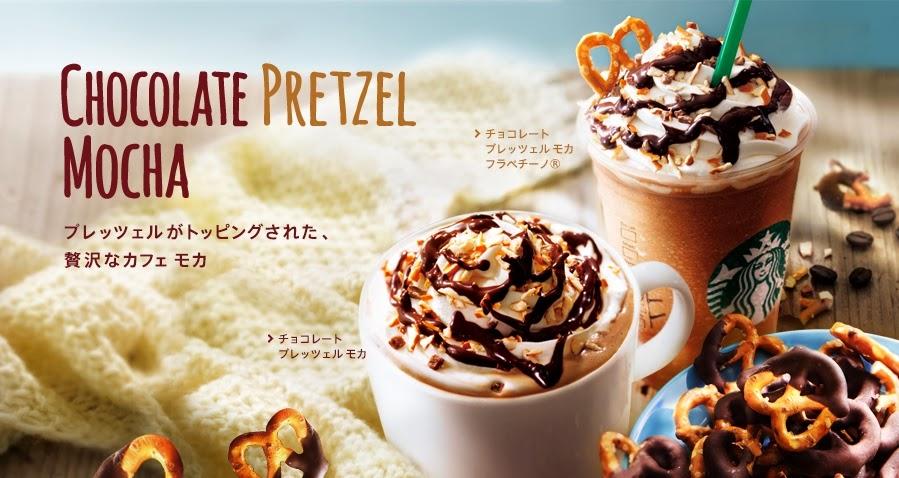 Around The World Starbucks Japan New Chocolate Pretzel Mochas