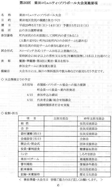 楽田コミュニティ・ソフトボール大会
